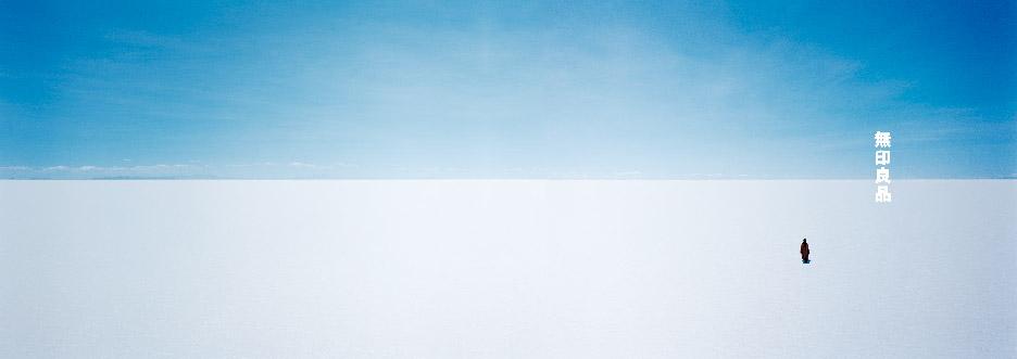 [原 研哉] 『無印良品地平線キャンペーン2003』広告