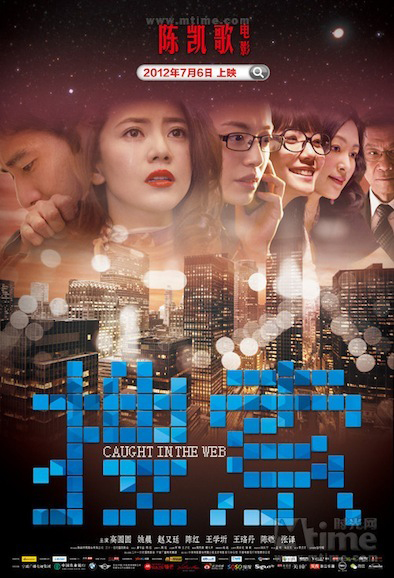 [澤田石 和寛] 映画『捜索 Caught in the Web(原題)』2012年(監督:陳 凱歌)