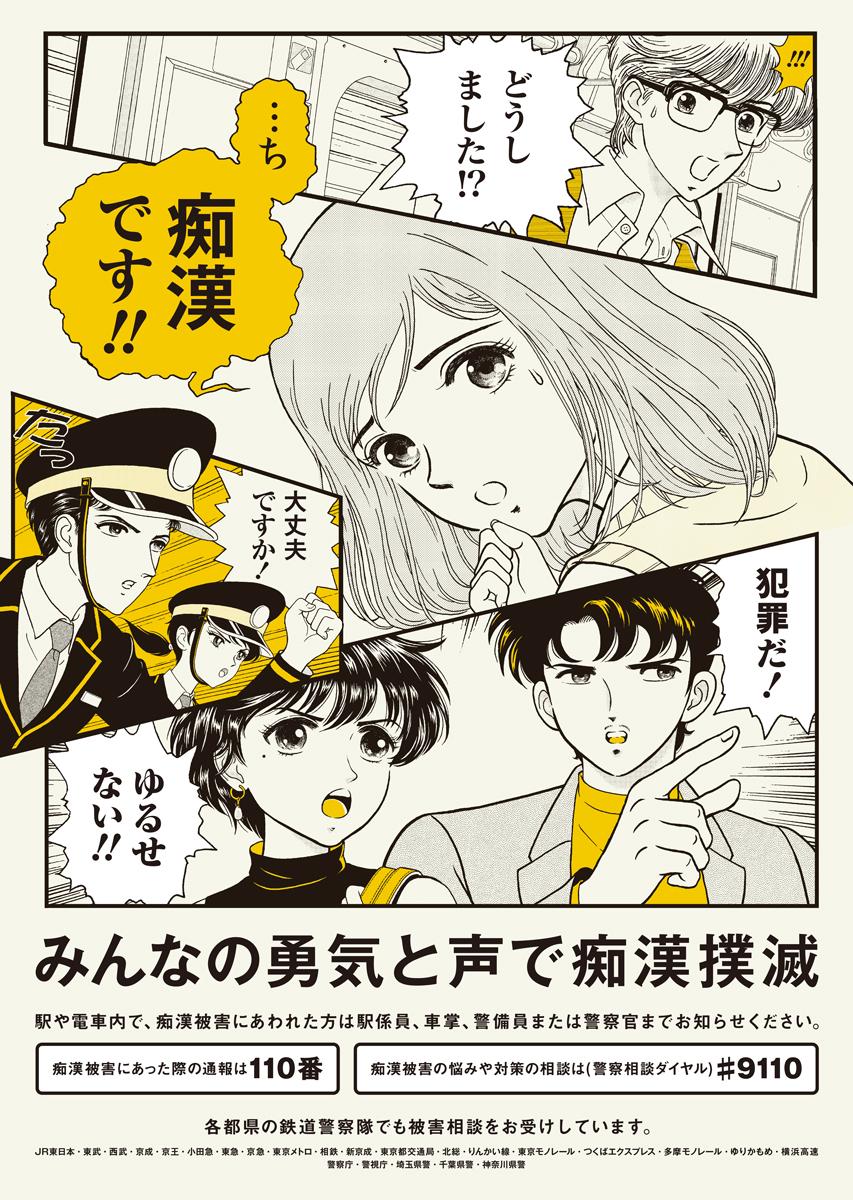 [師岡 とおる] JR東日本『痴漢撲滅キャンペーン』共同掲出ポスター