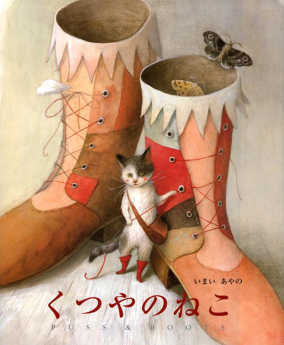 [Imai Ayano] 『くつやのねこ』 (BL Shuppan)