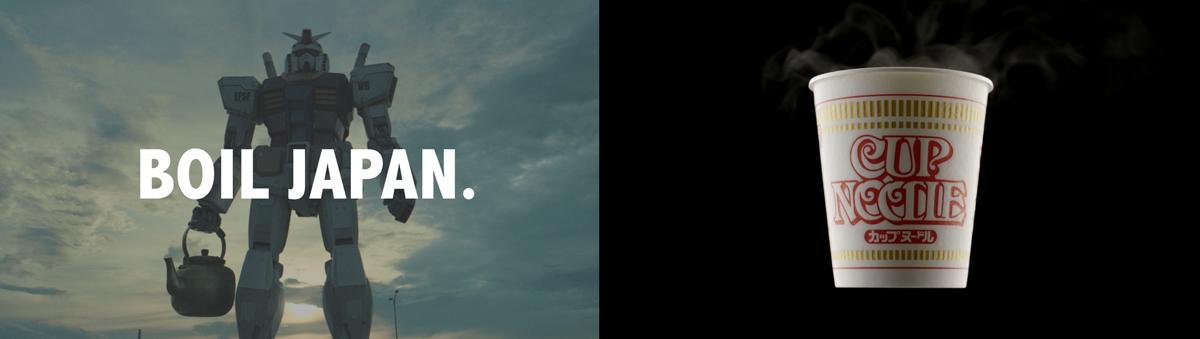 [石井 原(ネアンデルタール)] 日清 カップヌードル『BOIL JAPAN. ガンダム篇』