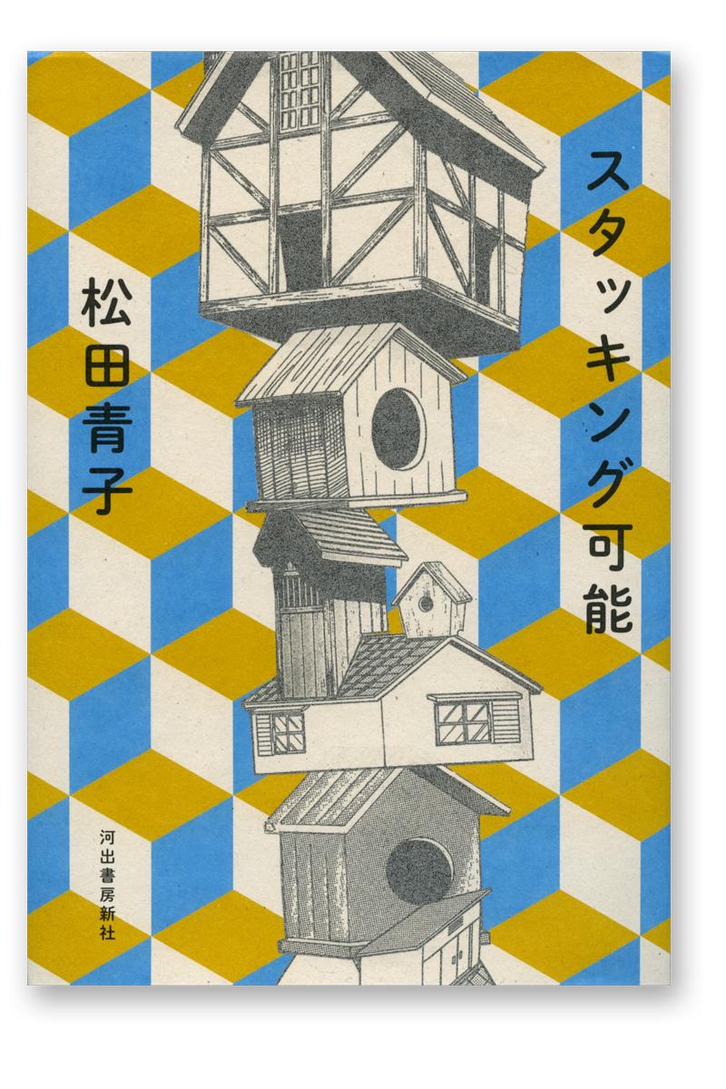 [Nakui Naoko] 『スタッキング可能』 (Kawade Shobo Shinsha; Author: Matsuda Aoko)