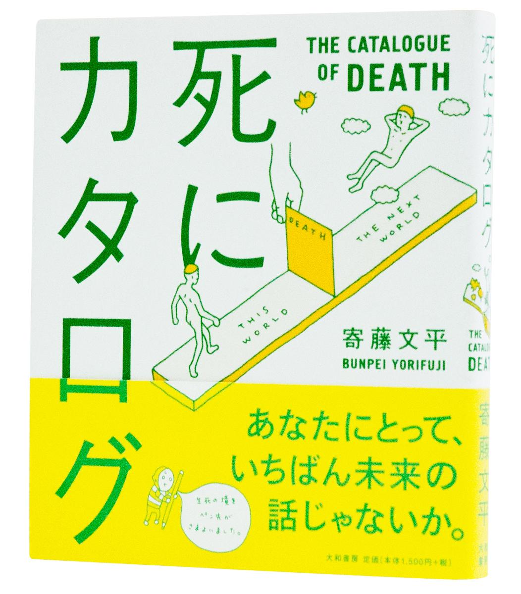 [寄藤 文平] 『死にカタログ』(大和書房)