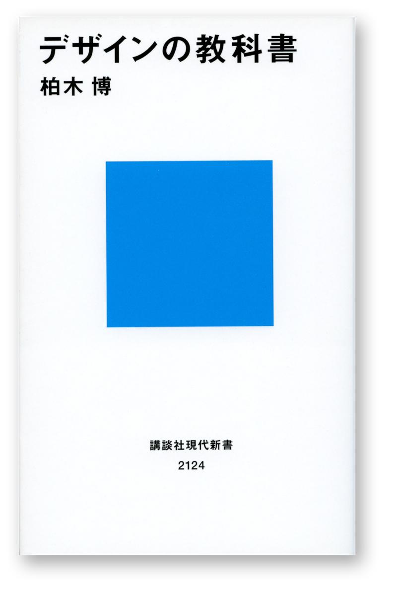 [Kashiwagi Hiroshi] 『デザインの教科書』 (Kodansha)