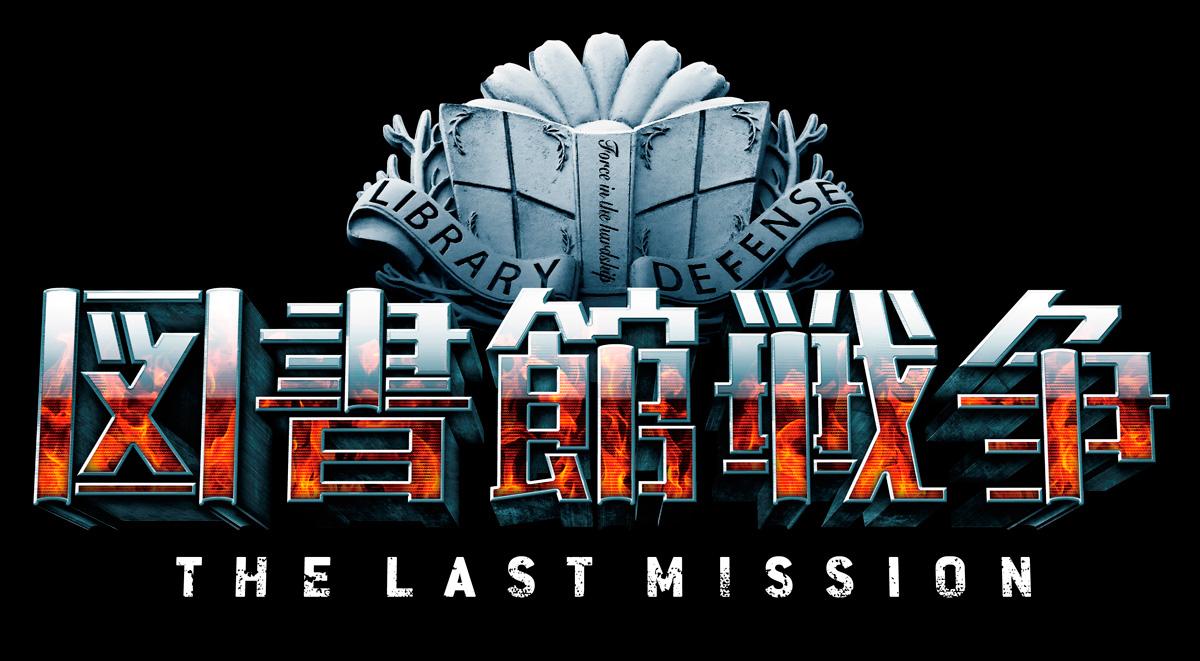 [佐藤 信介] 『図書館戦争 THE LAST MISSION』2015年
