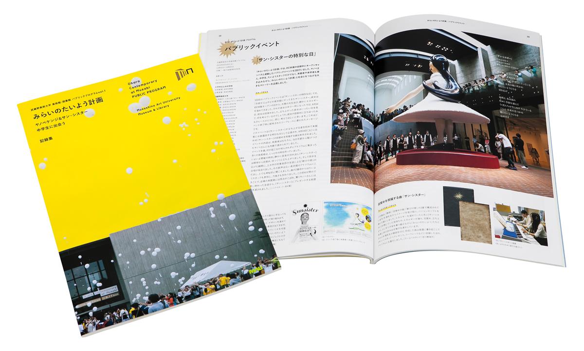 [Sugiura Sachiko/Yonetoku Shinichi] 『みらいのたいよう計画 ヤノベケンジ&サン・シスター 中学生に出会う 記録集』 (Musashino Art University Museum & Library)