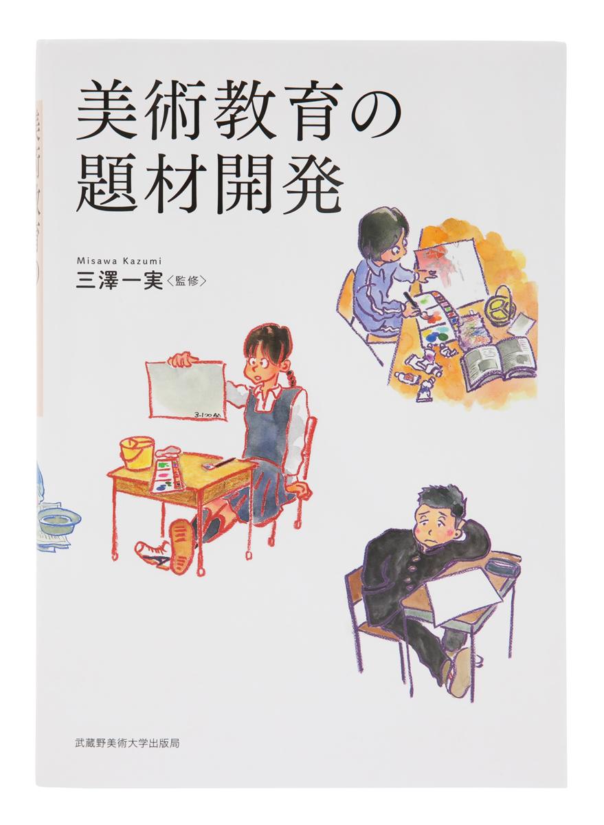 [三澤 一実] 『美術教育の題材開発』(武蔵野美術大学出版局)