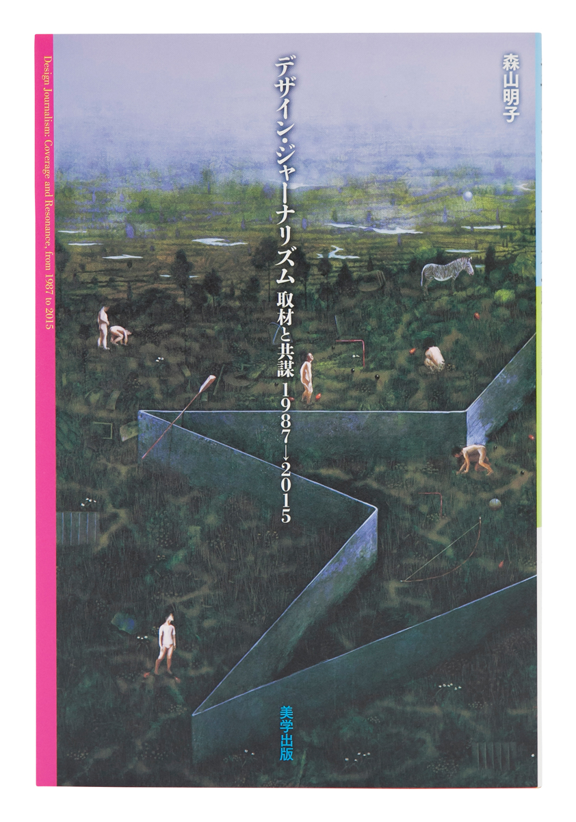 [森山 明子] 『デザイン・ジャーナリズム 取材と共謀 1987→2015』(美学出版)