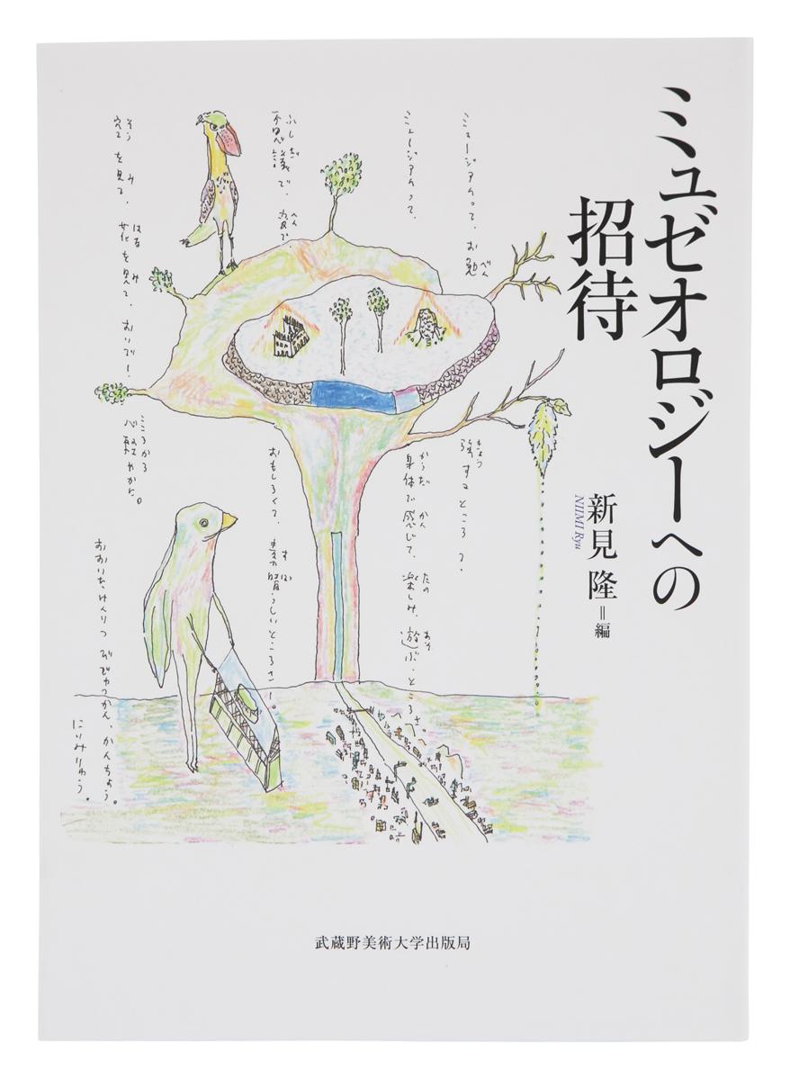 [新見 隆] 『ミュゼオロジーへの招待』(武蔵野美術大学出版局)