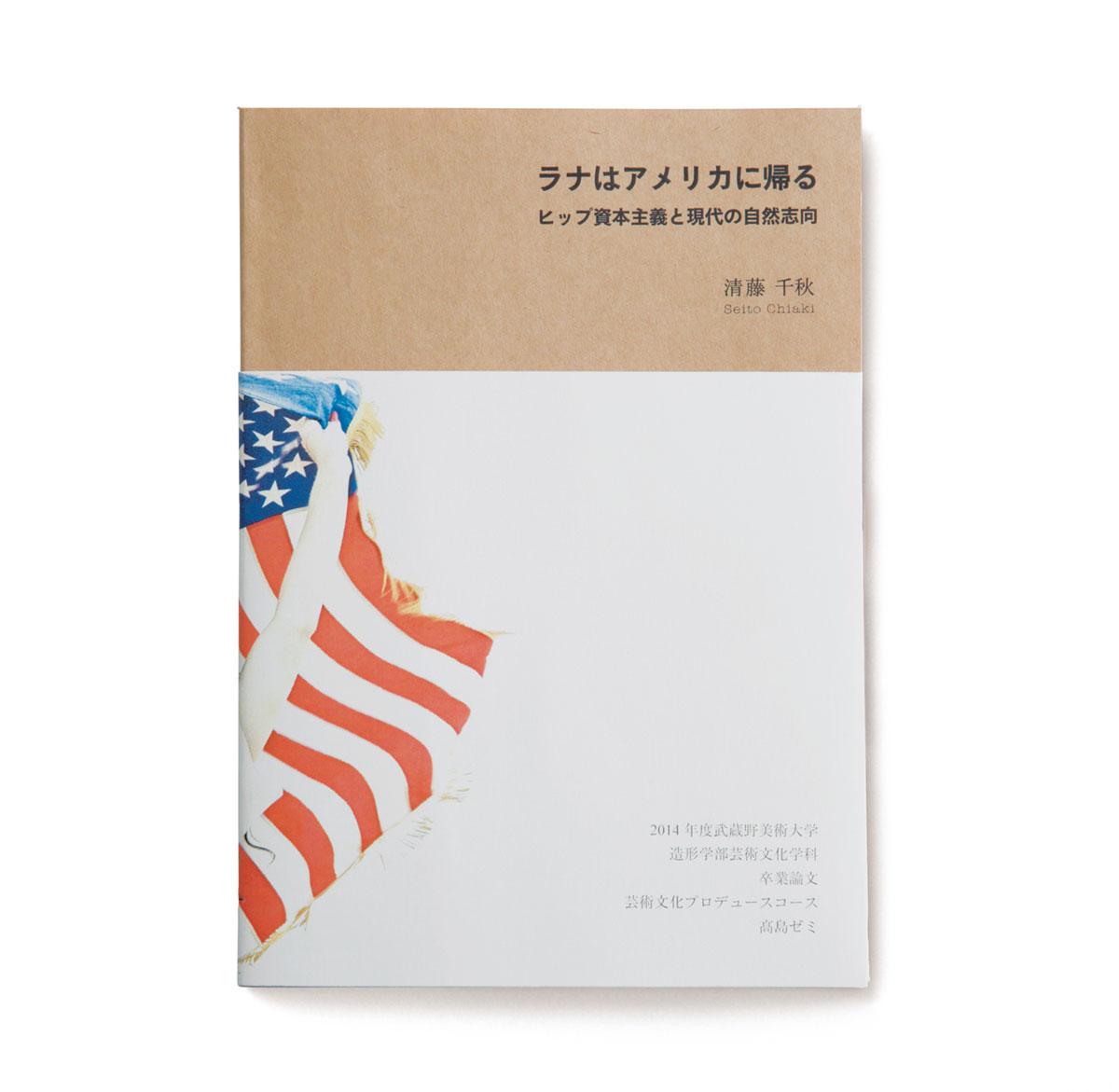 [清藤 千秋] 『ラナはアメリカに帰る—ヒップ資本主義と現代の自然志向—』