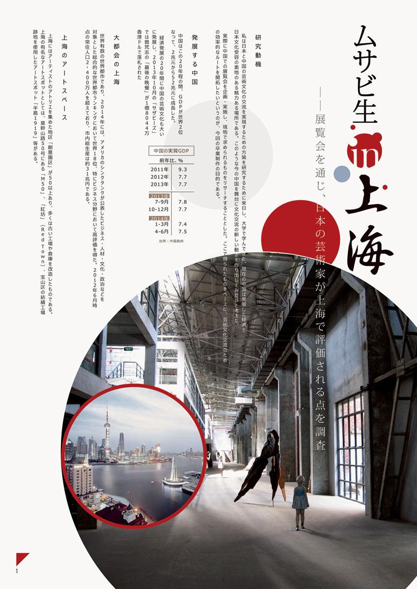 [ホウカエイ] 『ムサビ生in上海—展覧会を通じ、日本の芸術家が上海で評価される点を調査する—』