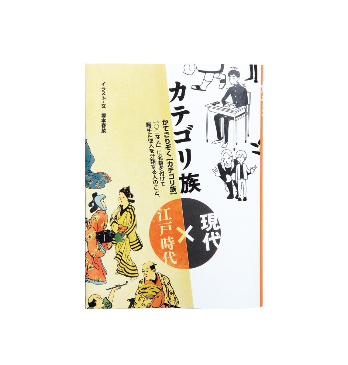 [塚本 春菜] 『カテゴリ族 現代×江戸時代』