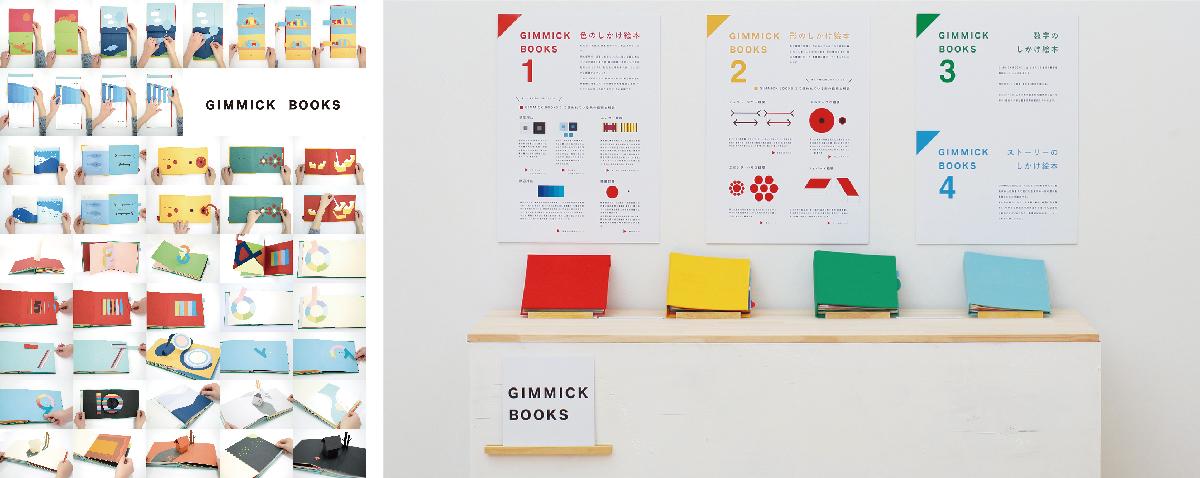 [鈴木 華実] 『GIMMICK BOOKS』