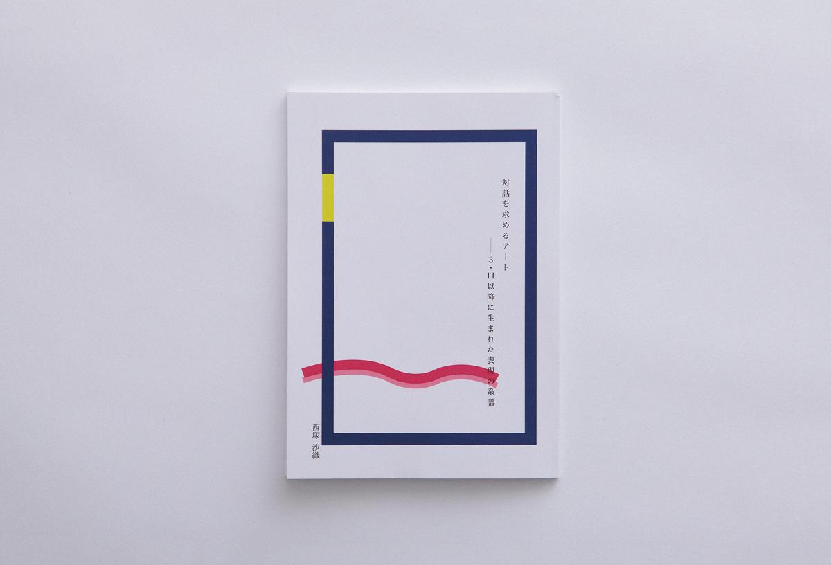 [西塚 沙織] 『対話を求めるアート —3.11以降に生まれた表現の系譜』