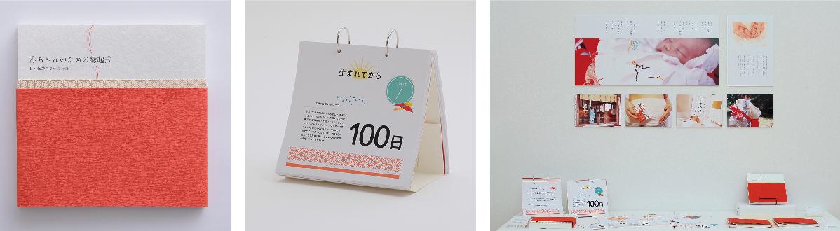 [荒明 真柚] 『赤ちゃんのための縁起式 —日本伝統の7つの行事—』