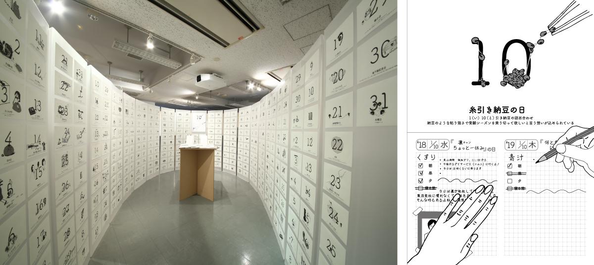 [菊地 桜子] 『日めくりカレンダーの制作 〜介護者と被介護者のコミュニケーション促進を目指して〜』