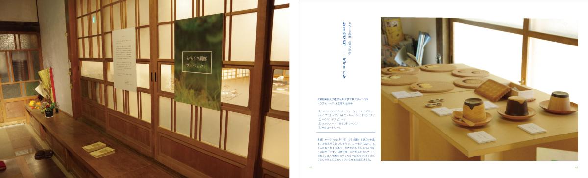 [竹本 あや] 『みちくさ画廊プロジェクト −移動する画廊を通して人とアートの距離を測る』