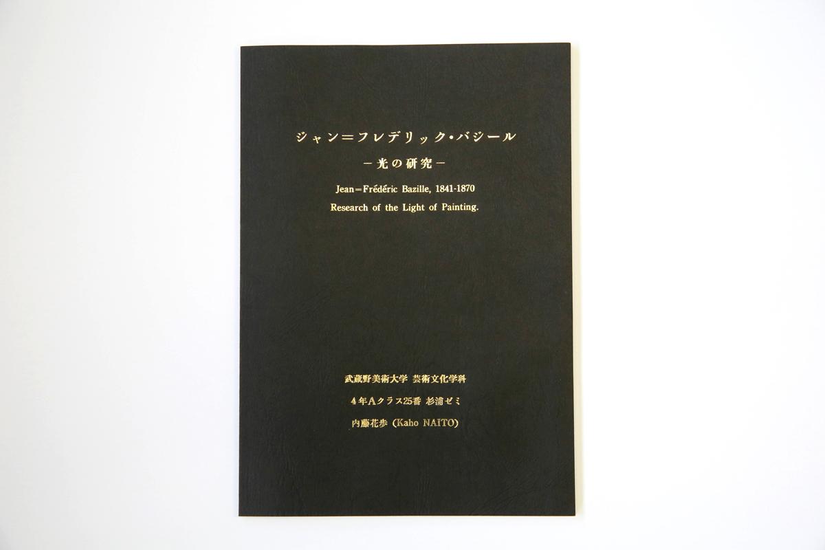 [内藤 花歩] 『ジャン=フレデリック・バジール(Jean=Frédéric Bazille, 1841-1870)ー光の研究ー』