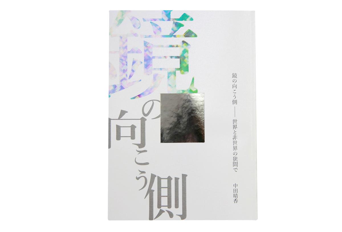 [中田 晴香] 『鏡の向こう側 −世界と非世界の狭間で』