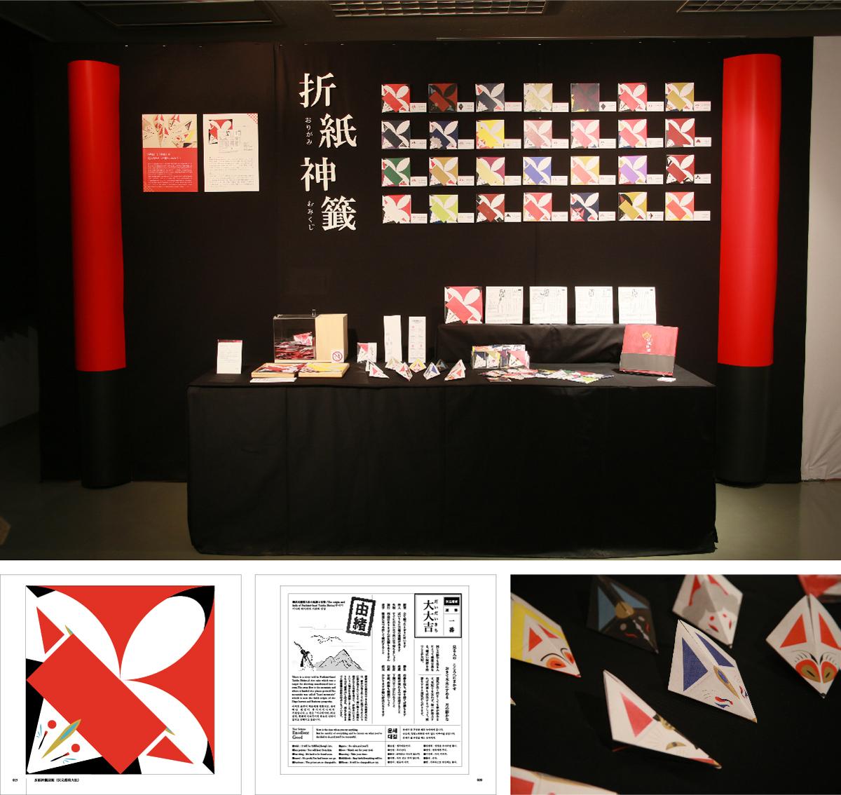 [上田 佳奈] 『稲荷折紙神籤 おみくじで伝える神社の由緒とマナー』