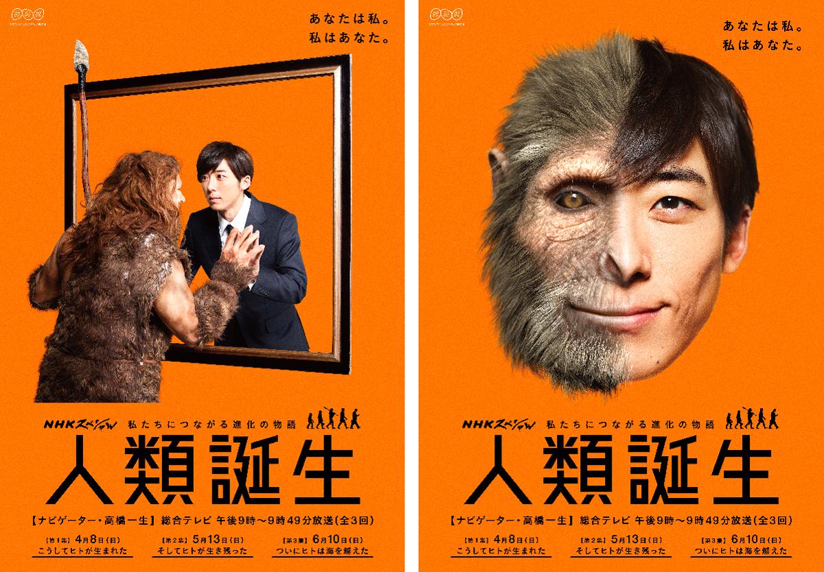 [石井 原(ネアンデルタール)] NHKスペシャル『人類誕生』