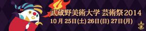 2014年度武蔵野美術大学芸術祭