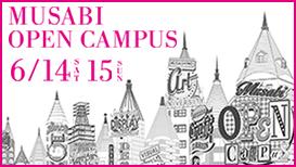 ムサビオープンキャンパス2014