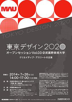 東京デザイン2020 オープンセッションVol.03 at 武蔵野美術大学