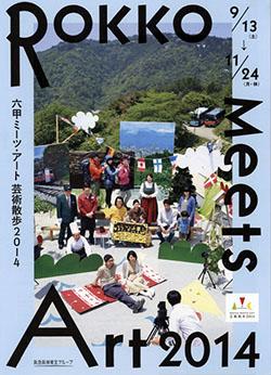 六甲ミーツ・アート 芸術散歩2014