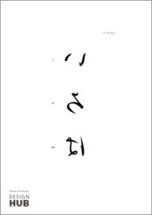 東京ミッドタウン・デザインハブ第49回企画展「いろは展」