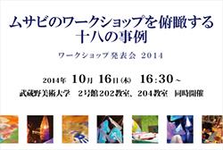 ワークショップ発表会2014