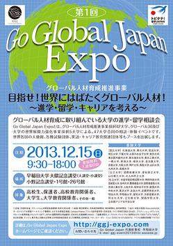 第1回 Go Global Japan Expo
