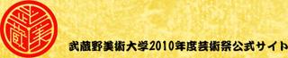 武蔵野美術大学芸術祭'10「逸彩楽祭」(学生運営公式サイト)バナー