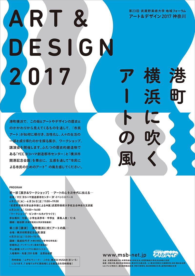 アート&デザイン2017神奈川「港町横浜に吹くアートの風」