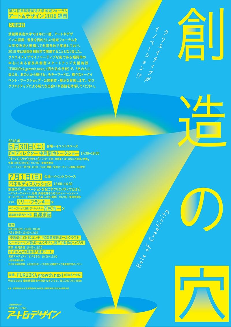 「アート&デザイン2018福岡」創造の穴