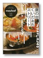 mauleaf vol.16