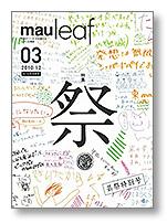 mauleaf vol.03