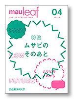mauleaf vol.04