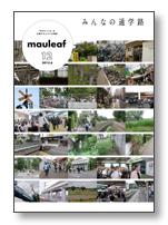 mauleaf vol.12