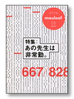 mauleaf vol.13