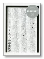 mauleaf vol.14
