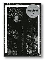 mauleaf vol.17