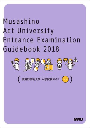 入学試験ガイドブック 2018