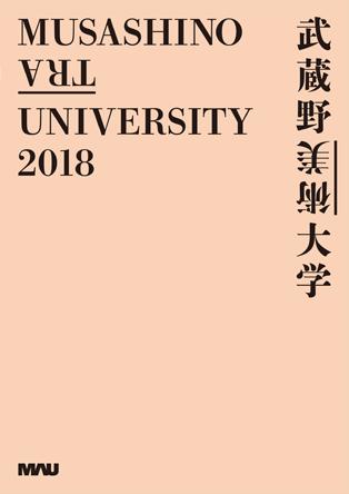 大学案内 2018