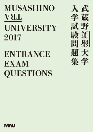 入学試験問題集 2017