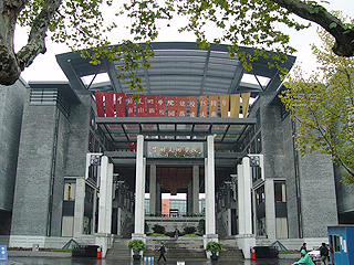 中国美術学院