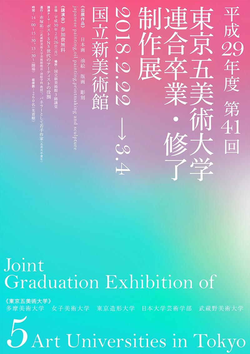 平成29年度 第41回 東京五美術大学連合卒業・修了制作展