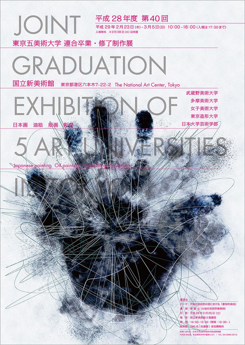 東京五美術大学連合卒業・修了制作展