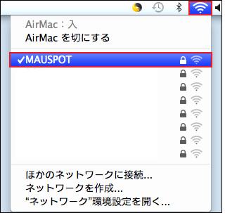 キャプチャ:AirMac設定ウィンドウ