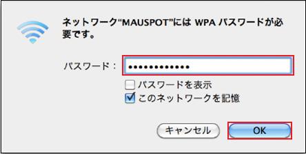キャプチャ:WPAパスワード入力ウィンドウ